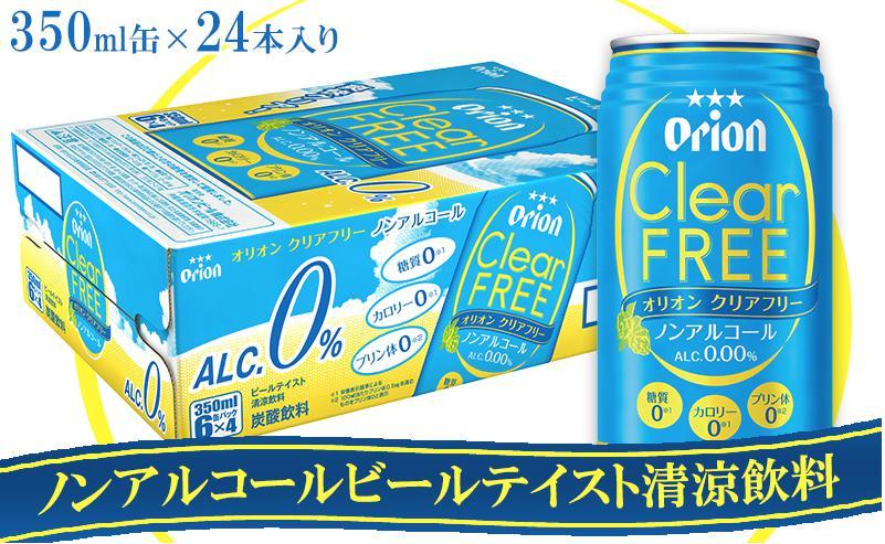 【ノンアルコールビール】オリオンクリアフリー350ml缶24本