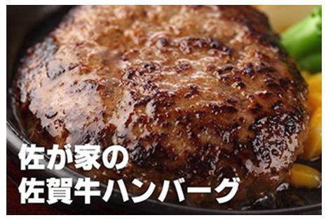【佐が家】佐賀牛ハンバーグ(7個入り)