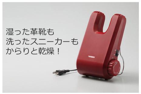 くつ乾燥機(SD-4546R)(新潟県燕市)