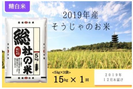 そうじゃのお米【精白米】15kg〔2019年12月配送〕(岡山県総社市)
