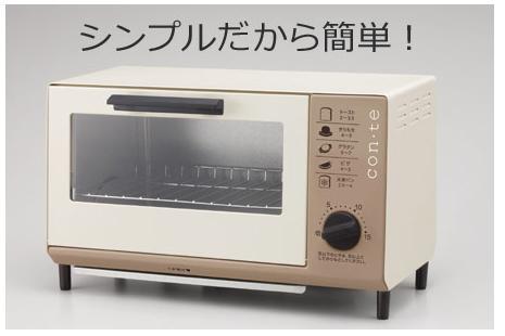 オーブントースター(TS-4041BR)(新潟県燕市)