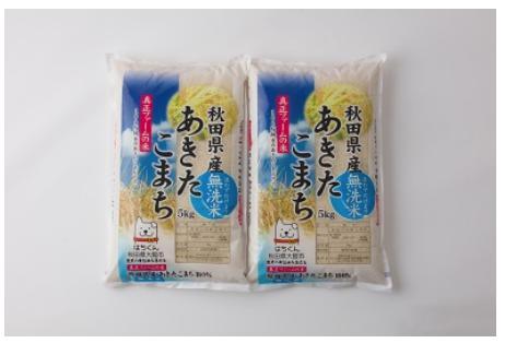 秋田県産あきたこまち(無洗米)10kg 【50pt】(秋田県大館市)