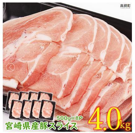 <宮崎県産豚スライス4.0kg>2019年9月末迄に順次出荷