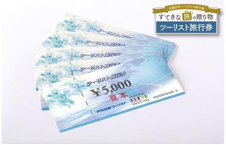 茨城県境町やふるさとへ行こう!ツーリスト旅行券