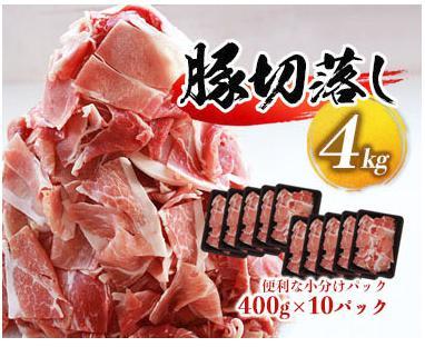 10パックでお届け!豚切落し4kg(都農町加工品)(宮崎県都農町)