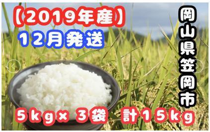 2019年産新米「笠岡ふるさと米」15kg(12月発送)