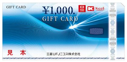 茨城県境町のふるさと納税返礼品の三菱UFJニコスギフトカード