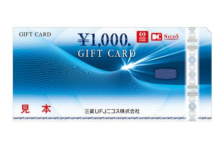 茨城県境町から究極の返礼品 返戻率50%の【三菱UFJニコスギフトカード】の取り扱いがスタート!
