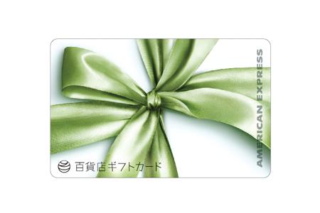 【週末限定】静岡県小山町の返礼品アメリカン・エキスプレス百貨店ギフトカード(還元率40%)