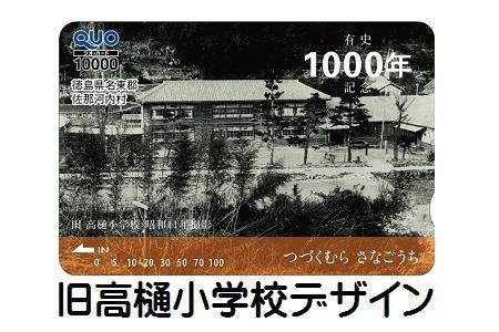 返礼品で金券発券!徳島県の佐那河内村(さなごうち村)の、返戻率50%のQUOカード!!
