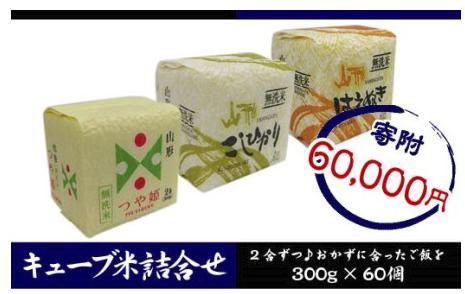 山形産 無洗米キューブ米詰合せ3種300g×60個