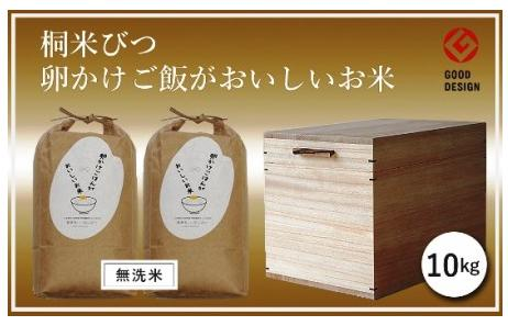 桐米びつと卵かけご飯がおいしいお米10㎏【無洗米】