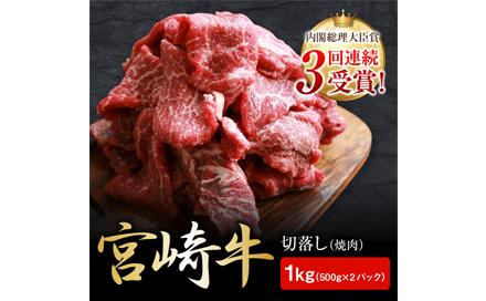 第5位!(内閣総理大臣賞受賞記念)宮崎牛切落し(焼肉)1kg