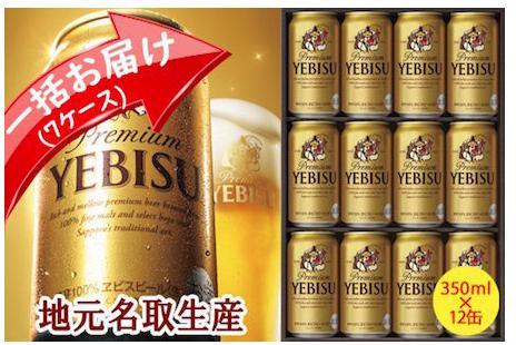 【一括お届け便】地元名取生産 ヱビスビール(350ml×12本)7セットお届け
