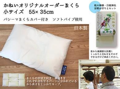 かねいのオーダー枕