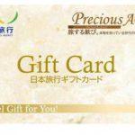 和歌山県高野町やふるさとに行こう!日本旅行ギフトカード