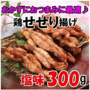 """老舗""""葉牡丹""""の鶏せせり揚げ塩味(300g)"""