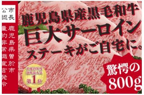 鹿児島県産黒毛和牛ロースステーキ(サーロイン)200g×4枚ゆず胡椒つき!!