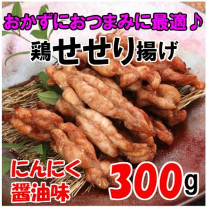 """老舗""""葉牡丹""""の鶏せせり揚げにんにく醤油味(300g)"""