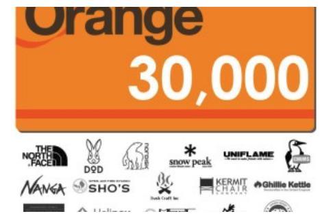 Orangeオンラインショップで使えるオンラインギフトクーポン 30000
