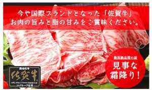 ★本わさびと醤油で食べる★佐賀牛ローススライス850g【絶品】