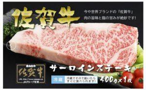 佐賀牛サーロインステーキ(400g×1枚)