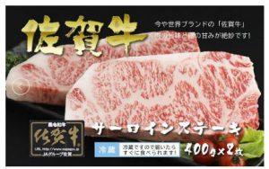 佐賀牛サーロインステーキ(400g×2枚)