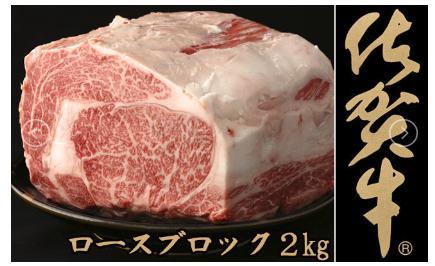 最高級牛肉「佐賀牛」ロースブロック2kg【冷蔵】