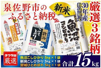 【ふるさと納税】30年産タワラ印厳選米5kg×3セット計15kg