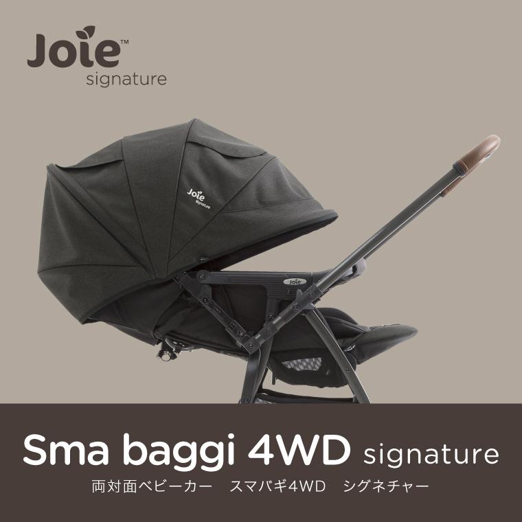 G-58_Joie ベビーカースマバギ 4WD signature