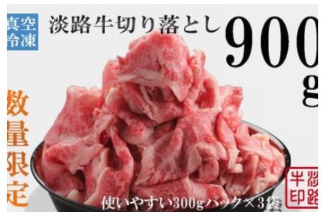 【数量限定】極上!淡路牛の贅沢切り落とし 900g(300g×3パック)(兵庫県洲本市)