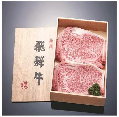【飛騨牛】サーロインステーキ2枚入り(1枚200g 計400g)