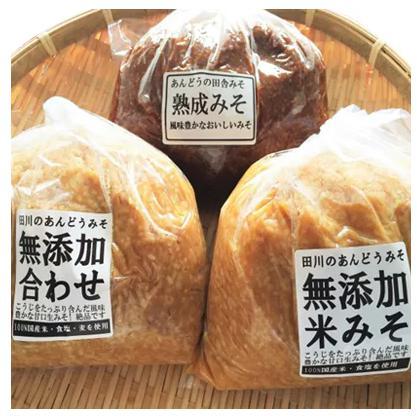 あんどうの本格生みそ3kgセット(無添加米、無添加合わせ、熟成)(福岡県川崎町)