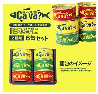 サヴァ缶詰め合わせセット(3種類・各2缶)