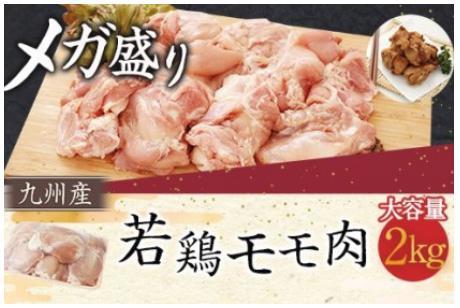 九州産 若鶏 モモ肉 メガ盛り 2kg