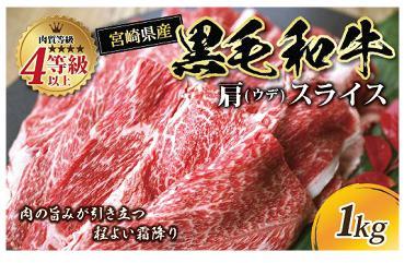 宮崎県産黒毛和牛4等級以上肩(ウデ)スライス 1kg(500g×2パック)