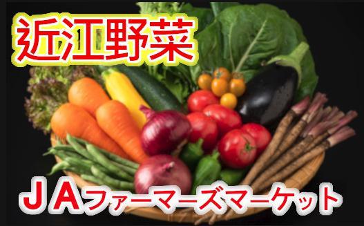 近江野菜詰め合せセット(滋賀県近江八幡市)