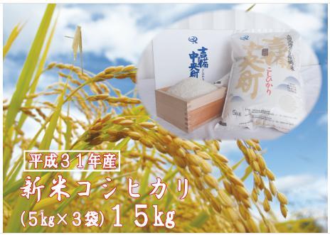 吉備中央町産コシヒカリ(1万円につき精白米15kg)