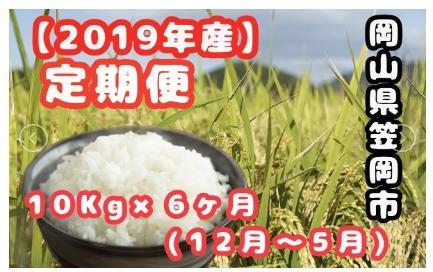 2019年産「笠岡ふるさと米」10kg×6ヶ月コース(12月〜5月発送)