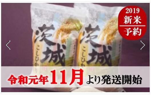 <先行予約>【令和元年産】厳選茨城コシヒカリ20kg