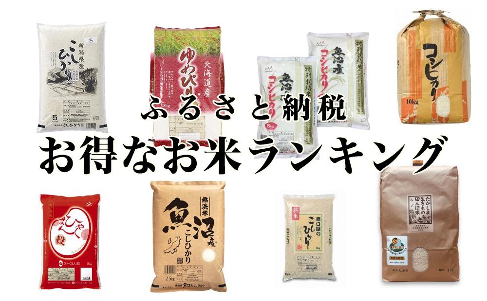 お得な米ランキング