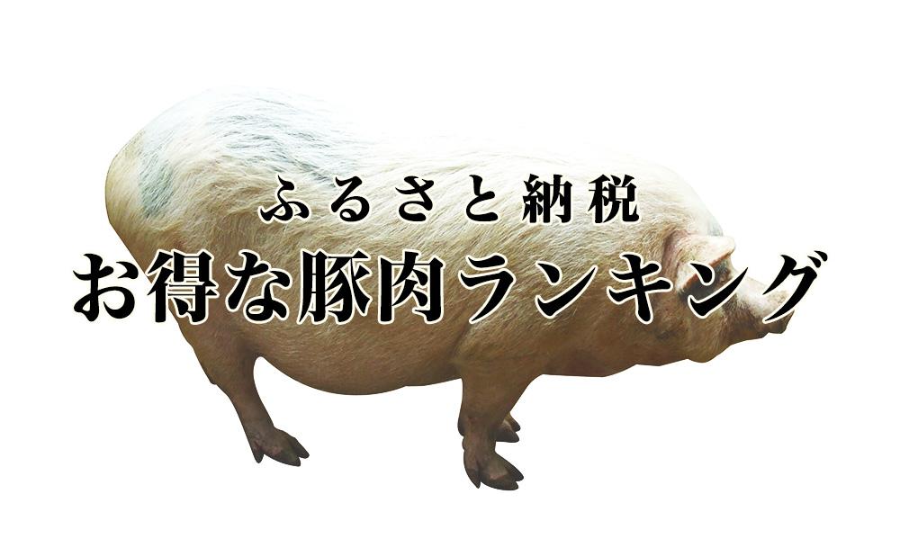 ふるさと納税×お得な豚肉ランキング