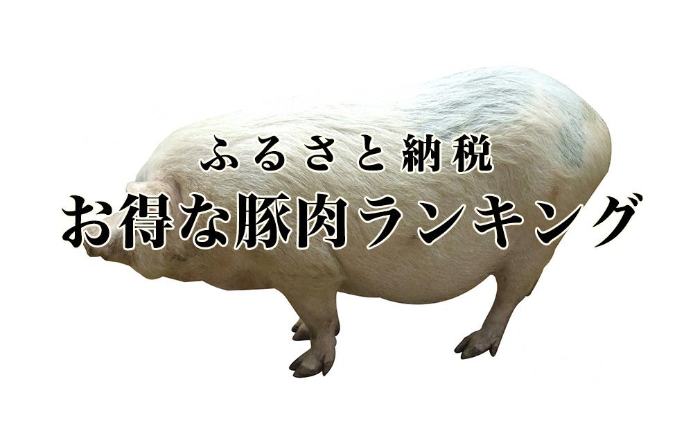 お得な豚肉ランキング