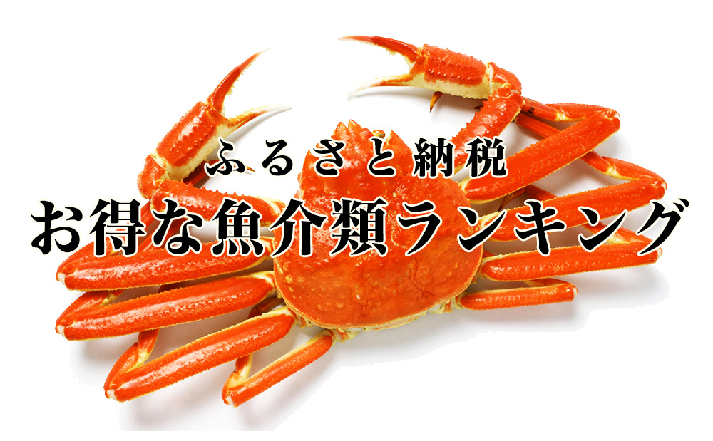 【2019年10月28日更新】ふるさと納税で貰えるお得な魚介類ランキング!