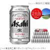【ふるさと納税】人気の缶ビール特集!おすすめの返礼品10選